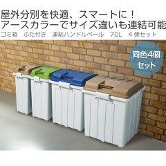 ゴミ箱ふた付き連結ハンドルペール70L4個セット