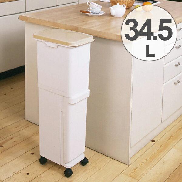 ゴミ箱 ふた付き 分別 スリム セパ 2段 34.5L