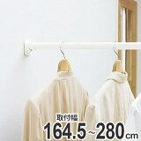 つっぱり棒 超強力伸縮ポール LL 〔164.5〜280cm〕 ホワイト ( 突っ張り棒 伸縮棒 収納 突ぱり ロング )