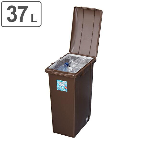分別ゴミ箱 消臭連結ペール 37L