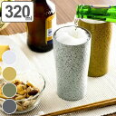 タンブラー 真空断熱ステンレス製 四季彩タンブラー M 320ml ( 保温 保冷 おしゃれ ステンレスタンブラー ビール コップ )