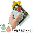 手巻き寿司セット くま&うさぎ ホームパーティ ( 便利グッ...