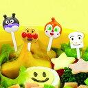 【ポイント最大13倍】小さなお子さまに大人気!アンパンマンのお弁当用ピック お弁当グッズニコ...