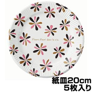 紙皿 20cm フラワーコレクション 紙製 5枚入り ( ペーパープレート 紙食器 紙容器 使い捨て容器 花柄 紙製 )