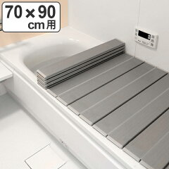 銀イオン配合折りたたみ風呂ふた70×90cm用