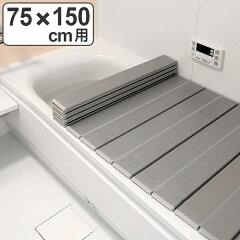 銀イオン配合折りたたみ風呂ふた75×150cm用