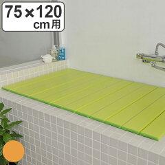 カラー風呂ふた(折りたたみ式)75×120cm銀イオン配合