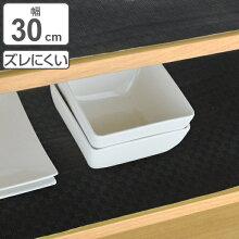 食器棚シート 竹炭 30×500cm 消臭 抗菌 防カビ 加工 食器棚 シート 日本製