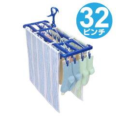 洗濯ハンガー タオルで隠し干しハンガー 角ハンガー ピンチ32個付 ( 物干しハンガー 目隠し…