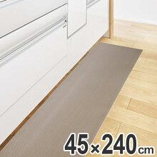 キッチンマット フカフ 45×240cm ブラウン
