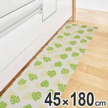キッチンマット フカフ 45×180cm