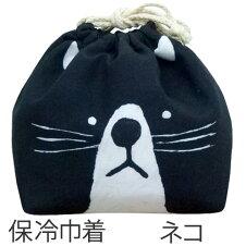 お弁当袋 おかおきんちゃく ネコ 保冷ランチ巾着