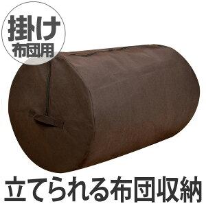 掛け布団 オリジナル クローゼット ブラウン シングル