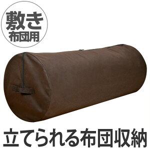 敷き布団 オリジナル クローゼット ブラウン シングル