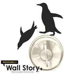 ウォールステッカー壁紙シールペンギンWallStory+静電気除去機能付き