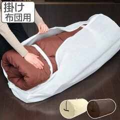 立てられる円筒形の布団収納袋