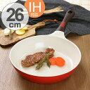 フライパン セラミックパン 26cm IH対応 ( ガス火対応 浅型フライパン オール熱源対応 26センチ 浅型パン 全面セラミックコーティング 調理器具 キッチン用品 )