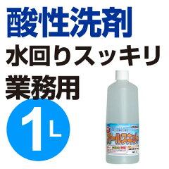 酸性洗剤1Lボトル