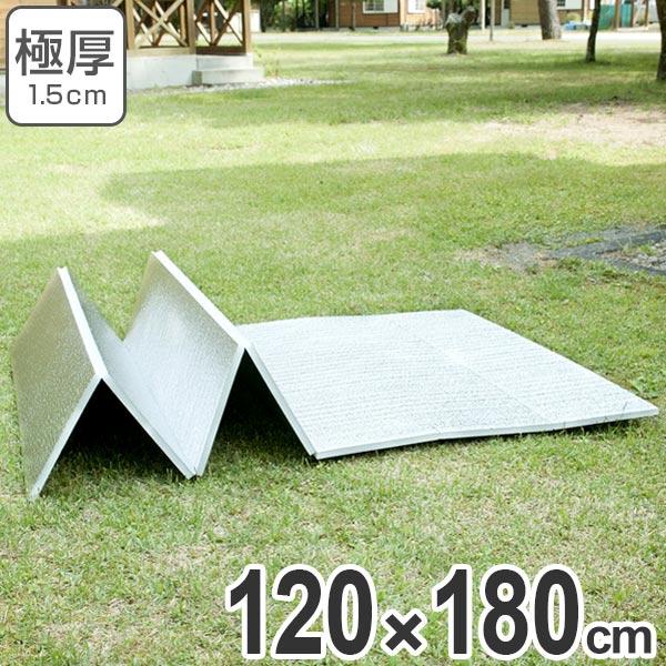 極厚 15mm 折りたたみ式 レジャーマット 幅 120cm 厚手