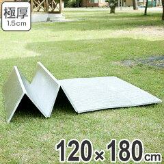 レジャーシート 極厚 15mm 折りたたみ式 レジャーマット 幅 120cm 厚手