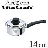 Vita Craft ビタクラフト 片手鍋 14cm アリゾナ 1.2L No.8544 IH対応 ( 送料無料 無水調理 無油調理 VitaCraft ガス火対応 10年保証 リットル )