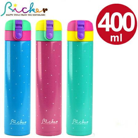 水筒 直飲み ricke パカッとマグボトル 400ml スリム 保温 保冷