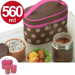 保温弁当箱 フォルテック・ランチ 560ml 専用バッグ付 女性用 ( お弁当箱 ランチボック…