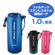 水筒 カバー ボトルケース ポーチ フォルテック ステンレスボトル 1リットル専用 2014デザイン ( 替えケース 部品 パーツ 1L すいとう )