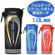 水筒 カバー ボトルケース ポーチ フォルテック ステンレスボトル 1リットル専用 2015デザイン ( 替えケース 部品 パーツ ボトルカバー 1L すいとう )