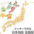 クッキー型 抜き型 ケンミンクッキー型 全国セット 日本地図 ( クッキー抜型 クッキーカッター 都道府県 抜型 クッキー抜き型 製菓道具 お菓子作り 製菓グッズ )