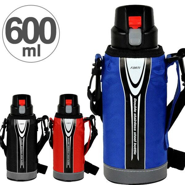 水筒 直飲み ダイレクトステンレスボトル 600ml カバー付 フォルティ 保冷専用