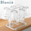 グラススタンドグラススタンド6個掛けホワイトブランスBlance ( コップスタンド グラスホルダー コップホルダー 卓上スタンド マグカップスタンド グラスラック グラス収納 コップ収納 食器収納 水切りスタンド )