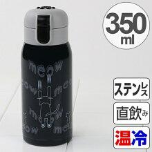 水筒 マグボトル ニャントル ワンタッチ栓マグボトル 350ml ひっかき猫