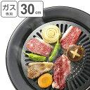 焼き肉プレート 丸型 30cm 鉄製 ガス火専用 ( グリル