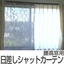 夏の日差しシャットカーテン 腰高窓用