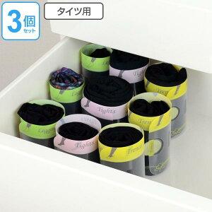 収納ケース レッグウェア収納 タイツ用 3枚入り 丸めて収納 見出し付き ( 下着 収納用品 …