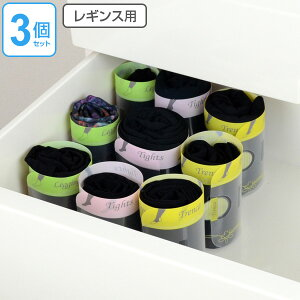 収納ケース レッグウェア収納 レギンス用 3枚入り 丸めて収納 見出し付き ( 下着 収納用品…