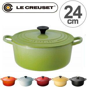 【ポイント最大17倍】炊飯、煮物、揚げ物、炒め物から蒸し料理までお使い頂けます♪ ル・クルー...