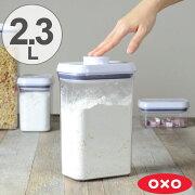 オクソー コンテナ レクタングル ミディアム プラスチック ストッカー キッチン オクソーポップコンテナ スタッキング