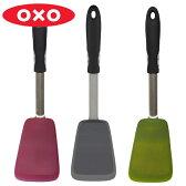 OXO オクソー シリコンターナー ( ヘラ キッチンツール シリコン ターナー 食洗機対応 調理器具 キッチンツール )