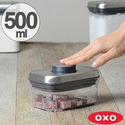 オクソー コンテナ ステンレス レクタングル プラスチック ストッカー キッチン オクソーポップコンテナ スタッキング