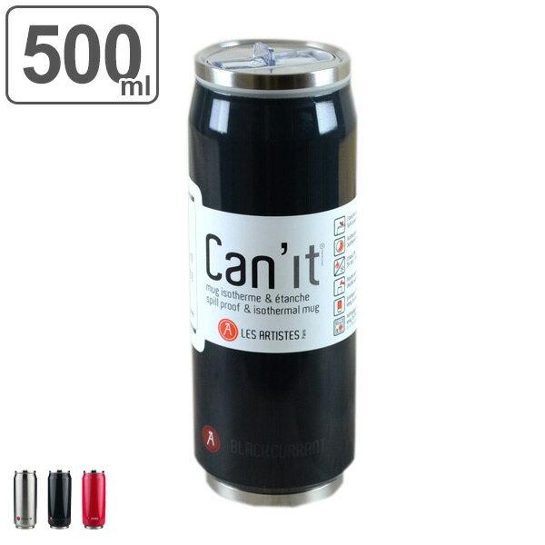 タンブラー Can'it ストロー付 500ml フタ付き マグボトル
