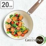 GREEN PAN グリーンパン フライパン 20cm WOOD-BE ウッドビー ダイヤモンド粒子配合 IH対応 ( ガス火対応 浅型フライパン 炒め鍋 20センチ オーブン対応 ウッド調樹脂ハンドル いため鍋 調理器具 オール熱源対応 )
