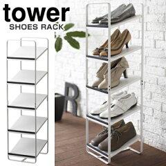 シューズラック タワー tower