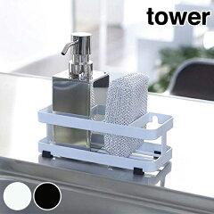スポンジ&ボトルラックホルダー タワー tower