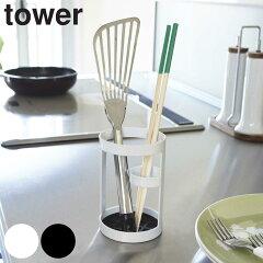 キッチンツールスタンド タワー tower