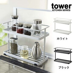 キッチンスタンド タワー tower