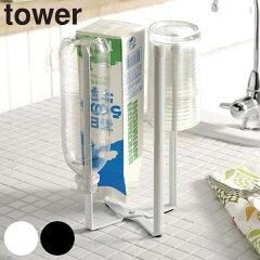 キッチンエコスタンド タワー tower