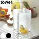 ポリ袋エコホルダー ゴミ箱 ごみ箱 タワー tower ( 卓上スタンド コップ スタンド コ…