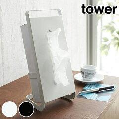 ティッシュケース タワー tower